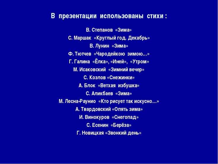 В презентации использованы стихи : В. Степанов «Зима» С. Маршак «Круглый год....