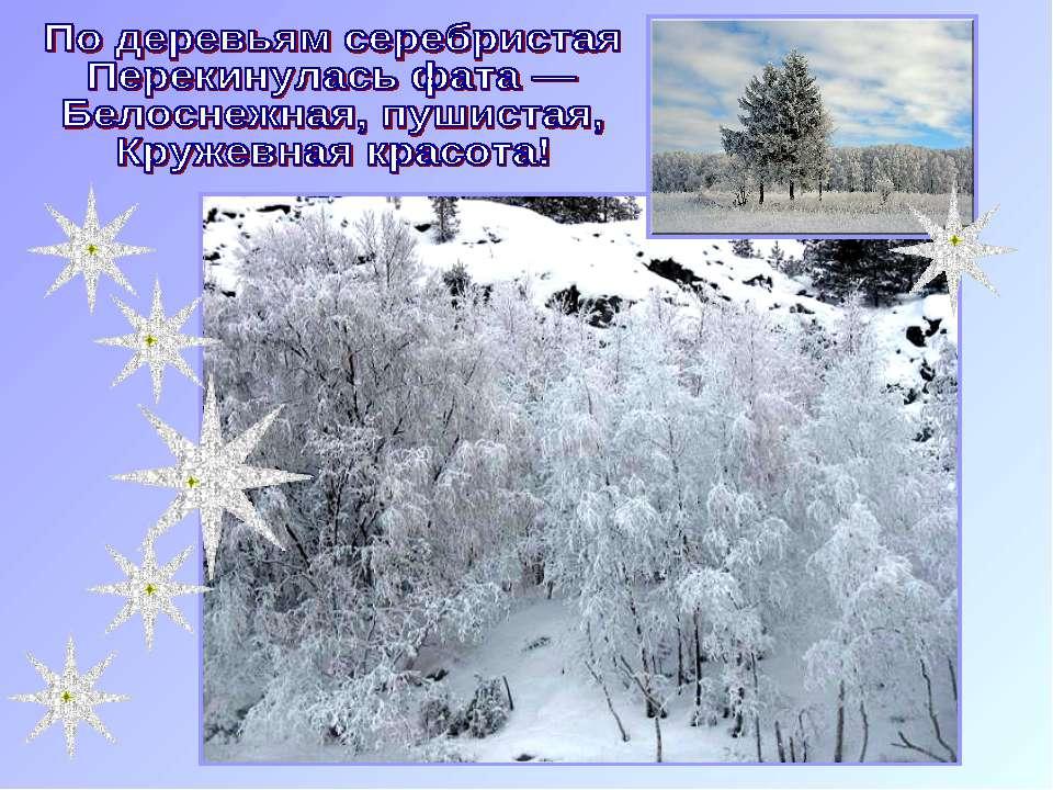 Елка ветви свои опустила, Белый иней осыпал ее... Белая берёза Под моим окном...