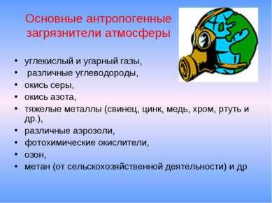 Основные антропогенные загрязнители атмосферы углекислый и угарный газы, разл...