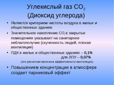 Углекислый газ СО2 (Диоксид углерода) Является критерием чистоты воздуха в жи...
