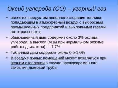 Оксид углерода (СО) – угарный газ является продуктом неполного сгорания топли...