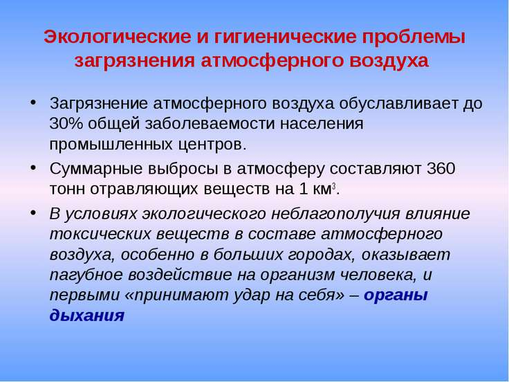 Экологические и гигиенические проблемы загрязнения атмосферного воздуха Загря...