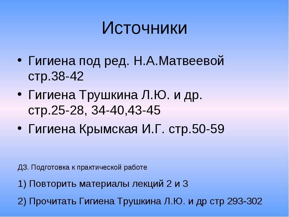Источники Гигиена под ред. Н.А.Матвеевой стр.38-42 Гигиена Трушкина Л.Ю. и др...