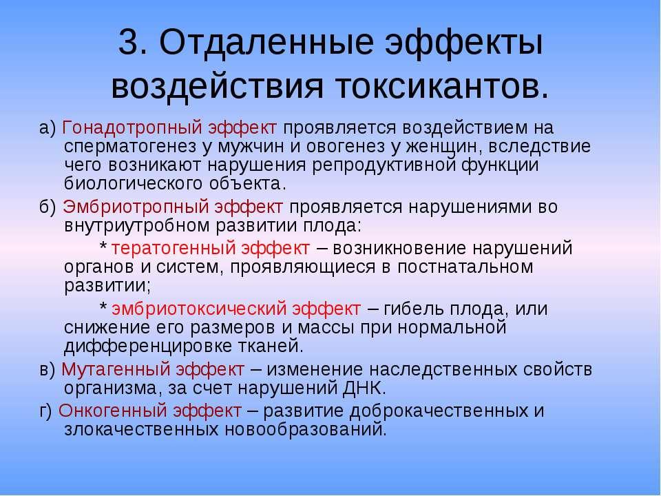 3.Отдаленные эффекты воздействия токсикантов. а)Гонадотропный эффект проявл...