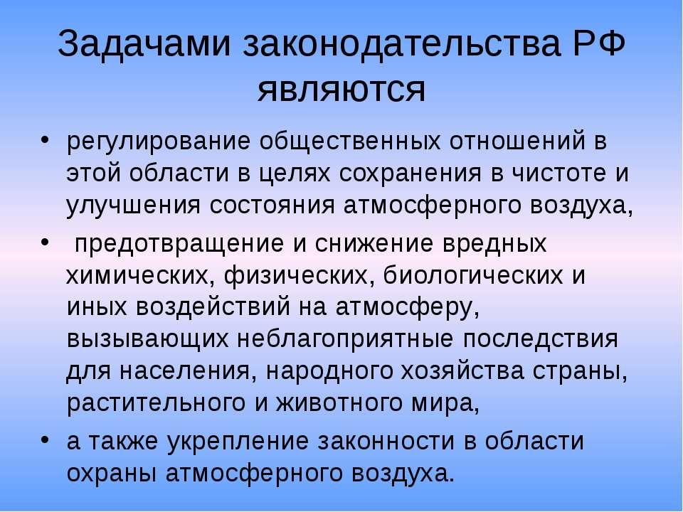 Задачами законодательства РФ являются регулирование общественных отношений в ...
