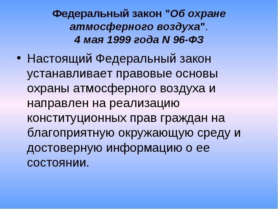 """Федеральный закон """"Об охране атмосферного воздуха"""". 4 мая 1999 года N 96-ФЗ Н..."""