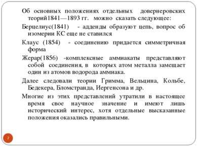 * Об основных положениях отдельных довернеровских теорий1841—1893 гг. можно с...
