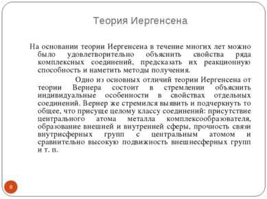 Теория Иергенсена * На основании теории Иергенсена в течение многих лет можно...