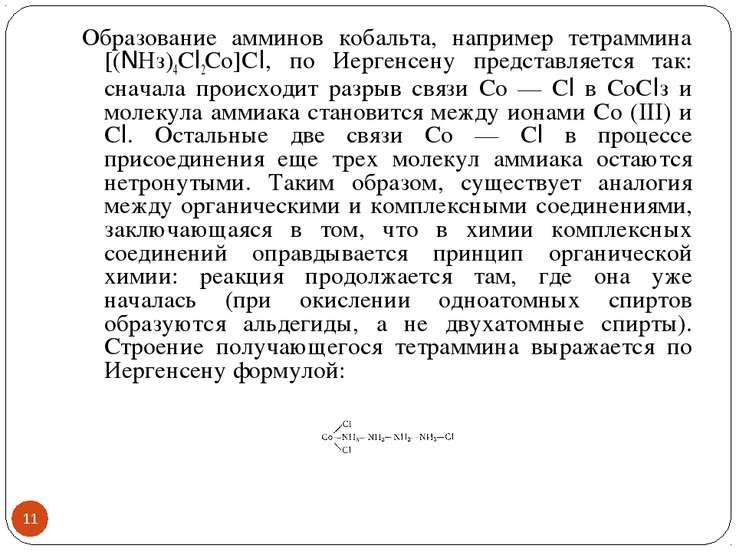 * Образование амминов кобальта, например тетраммина [(NНз)4Сl2Со]Сl, по Иерге...