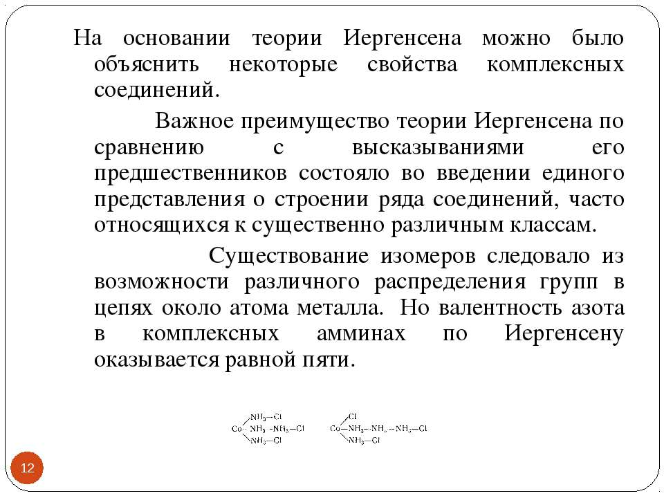 * На основании теории Иергенсена можно было объяснить некоторые свойства комп...