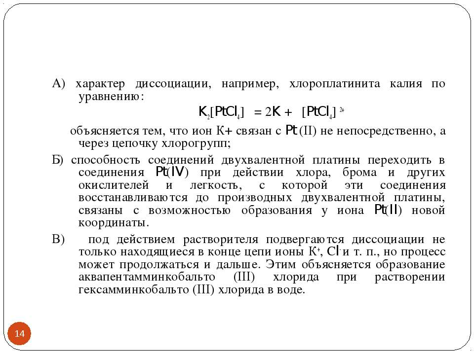 * А) характер диссоциации, например, хлороплатинита калия по уравнению: K2[Pt...