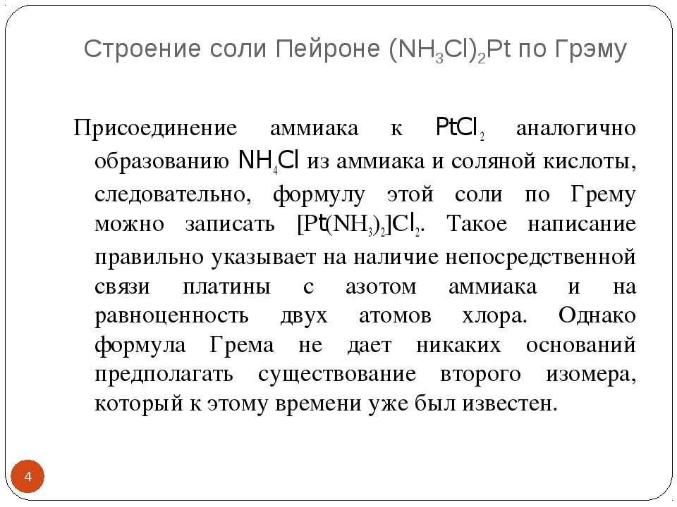 Строение соли Пейроне (NH3Cl)2Pt по Грэму * Присоединение аммиака к PtCI2 ана...