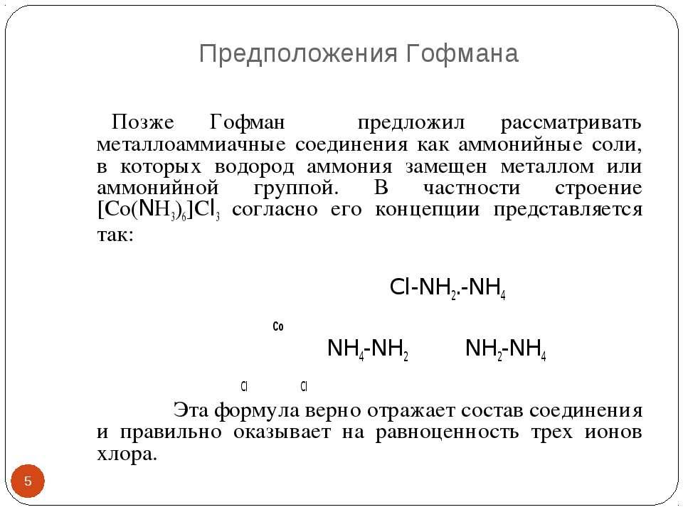 Предположения Гофмана * Позже Гофман предложил рассматривать металлоаммиачные...