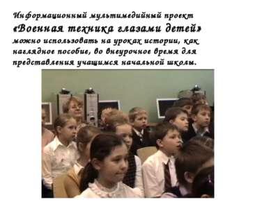Информационный мультимедийный проект «Военная техника глазами детей» можно ис...
