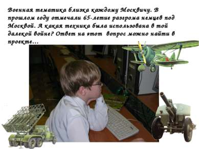 Военная тематика близка каждому Москвичу. В прошлом году отмечали 65-летие ра...