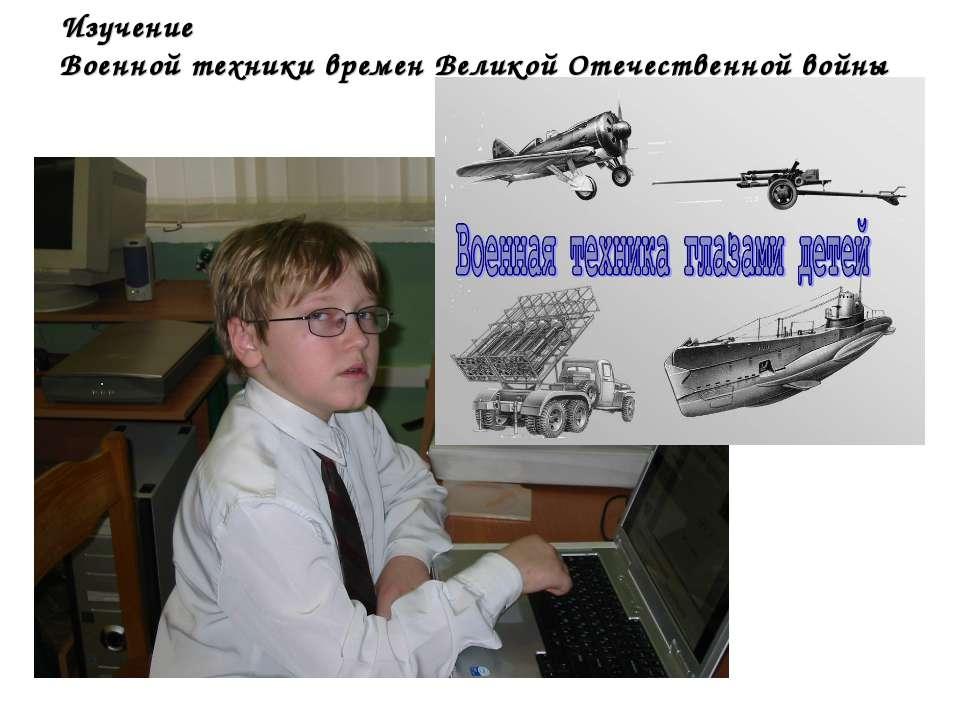 Изучение Военной техники времен Великой Отечественной войны