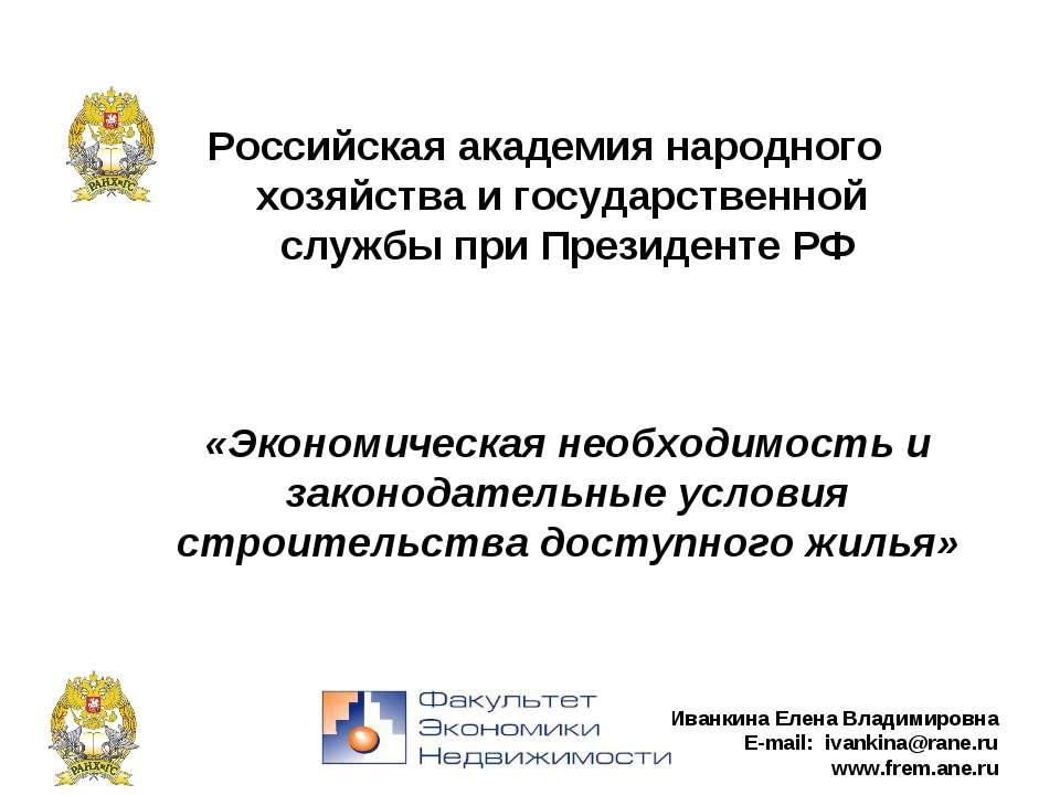 Иванкина Елена Владимировна E-mail: ivankina@rane.ru www.frem.ane.ru Российск...