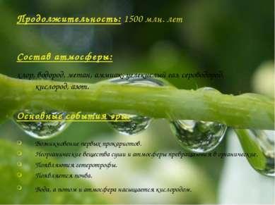 Продолжительность: 1500 млн. лет Состав атмосферы: хлор, водород, метан, амми...