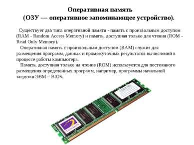 Оперативная память (ОЗУ — оперативное запоминающее устройство). Существует дв...