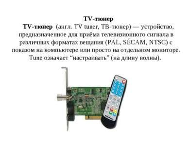 TV-тюнер TV-тюнер (англ. TV tuner, ТВ-тюнер) — устройство, предназначенное д...