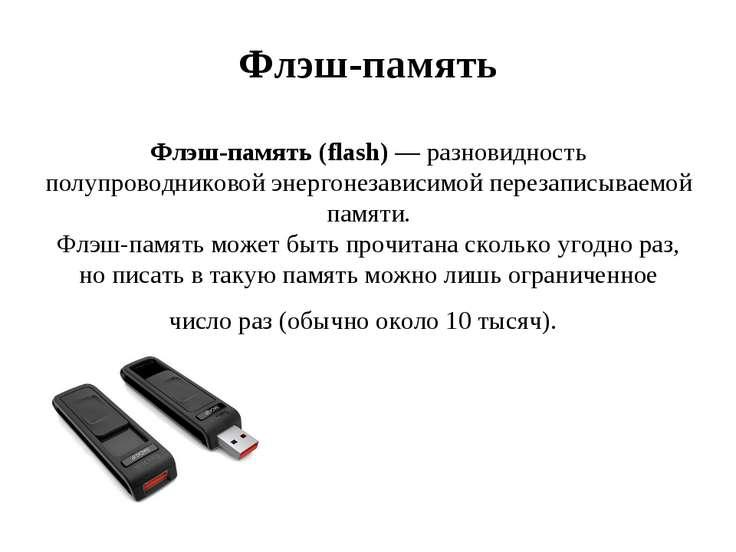 Флэш-память Флэш-память (flash) — разновидность полупроводниковой энергонезав...