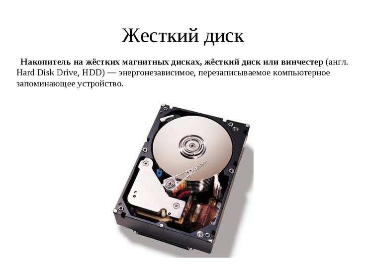 Жесткий диск Накопитель на жёстких магнитных дисках, жёсткий диск или винчест...