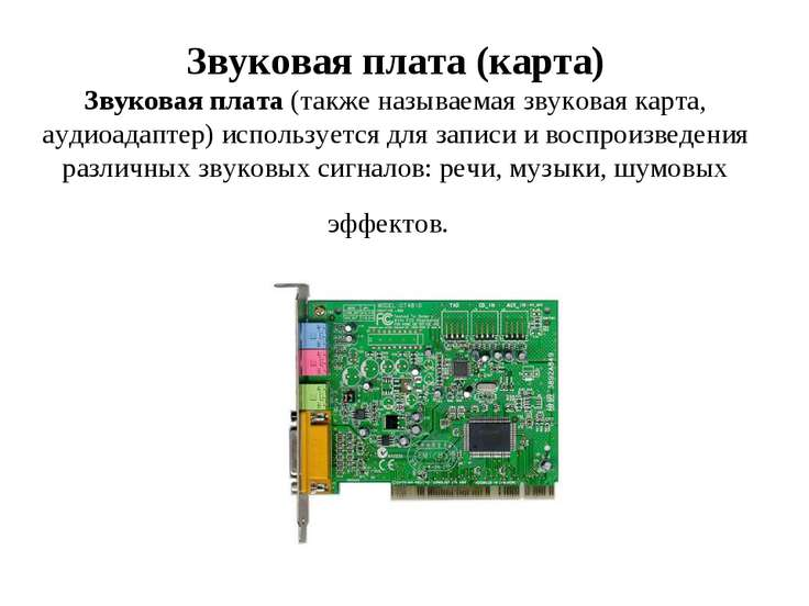 Звуковая плата (карта) Звуковая плата (также называемая звуковая карта, аудио...