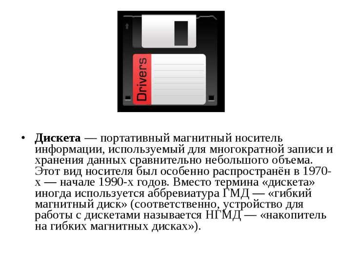 Дискета — портативный магнитный носитель информации, используемый для многокр...
