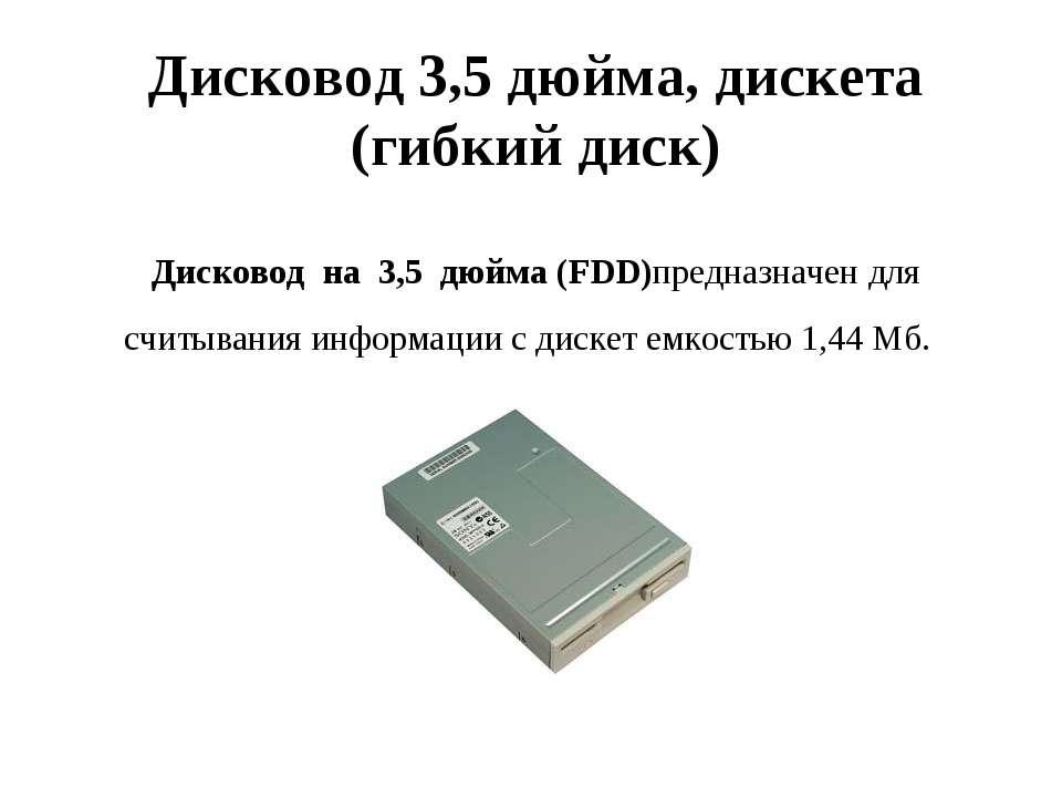 Дисковод 3,5 дюйма, дискета (гибкий диск) Дисковод на 3,5 дюйма (FDD)предн...