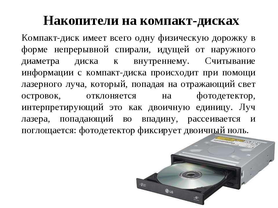 Компакт-диск имеет всего одну физическую дорожку в форме непрерывной спирали,...