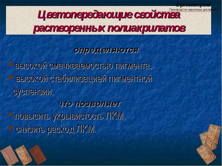 Цветопередающие свойства растворенных полиакрилатов Оргхимпром Производство а...