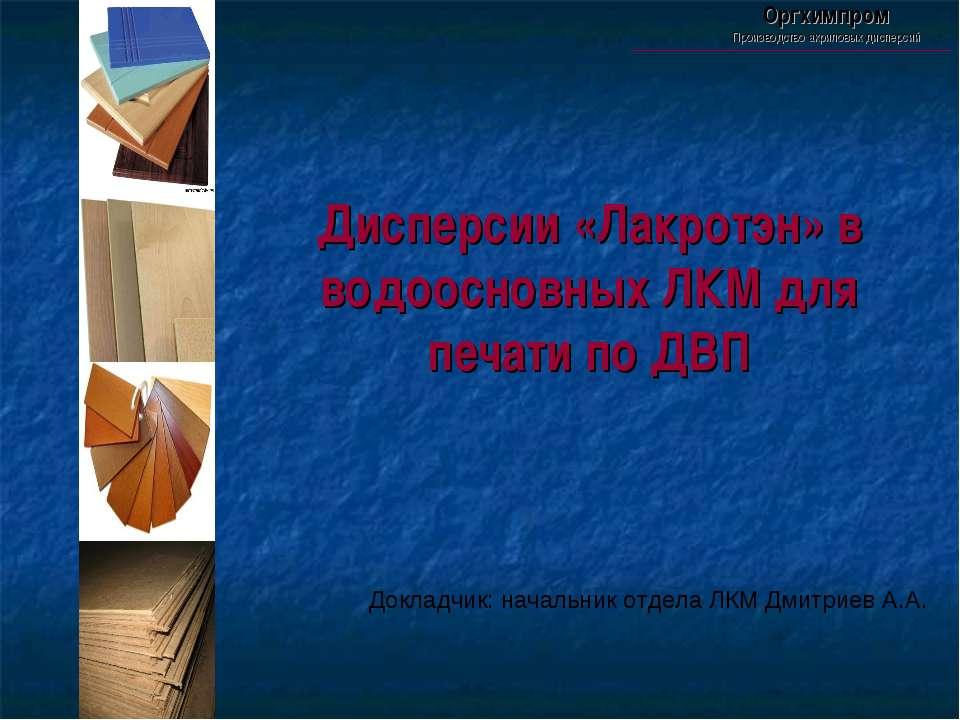 Дисперсии «Лакротэн» в водоосновных ЛКМ для печати по ДВП Докладчик: начальни...