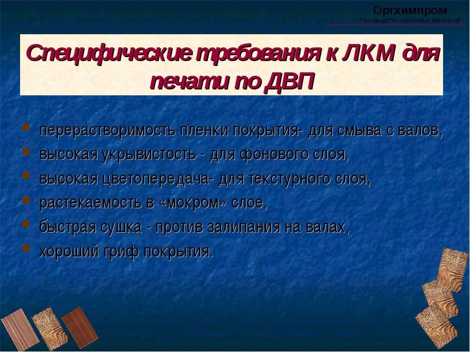 Специфические требования к ЛКМ для печати по ДВП перерастворимость пленки пок...