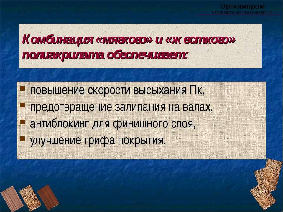 Комбинация «мягкого» и «жесткого» полиакрилата обеспечивает: Оргхимпром Произ...