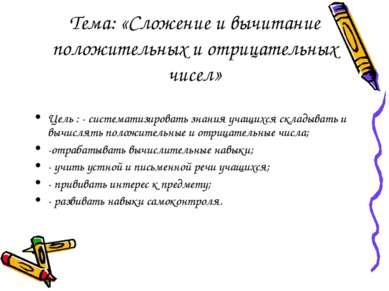 Тема: «Сложение и вычитание положительных и отрицательных чисел» Цель : - сис...