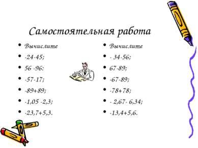 Самостоятельная работа Вычислите -24-45; 56 -96: -57-17; -89+89; -1,05 -2,3; ...