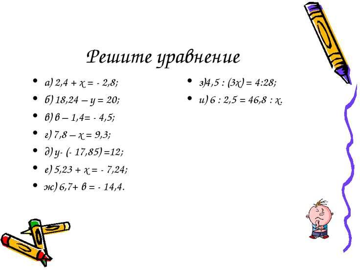 Решите уравнение а) 2,4 + х = - 2,8; б) 18,24 – у = 20; в) в – 1,4= - 4,5; г)...