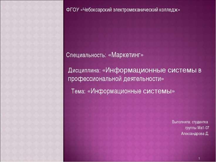 Выполнила: студентка группы Ма1-07 Александрова Д. Специальность: «Маркетинг»...