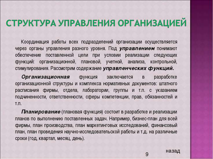 Координация работы всех подразделений организации осуществляется через органы...