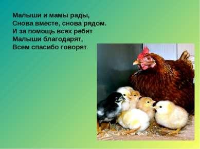 Малыши и мамы рады, Снова вместе, снова рядом. И за помощь всех ребят Малыши ...