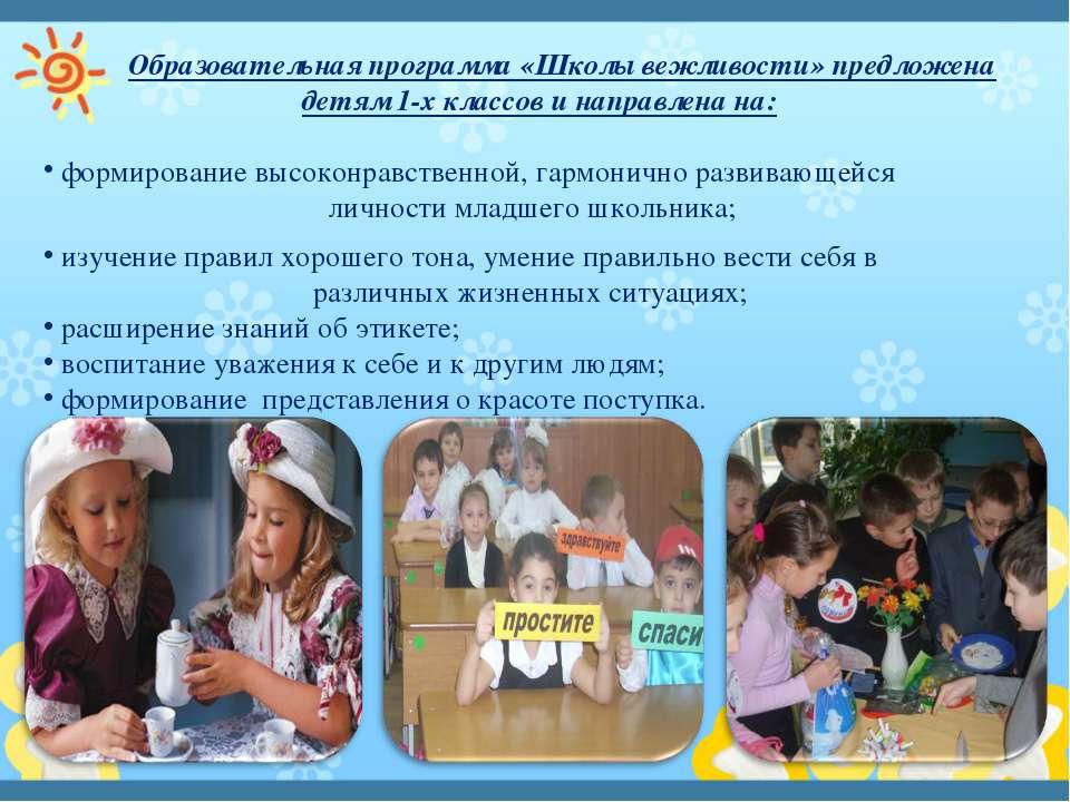 Образовательная программа «Школы вежливости» предложена детям 1-х классов и н...