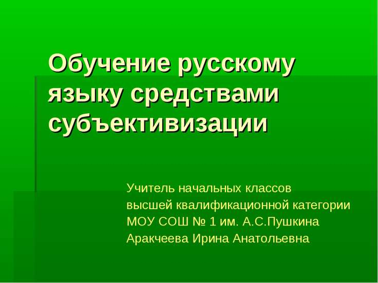 Обучение русскому языку средствами субъективизации Учитель начальных классов ...