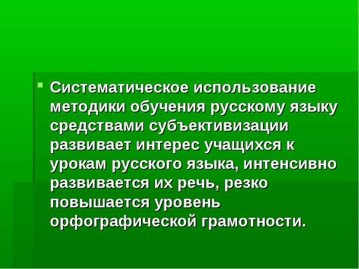 Систематическое использование методики обучения русскому языку средствами суб...