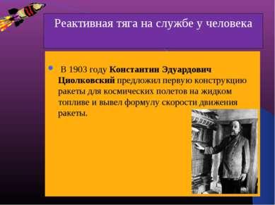 В 1903 году Константин Эдуардович Циолковский предложил первую конструкцию р...
