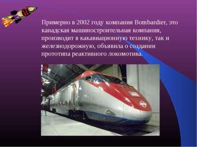 Примерно в 2002 году компания Bombardier, это канадская машиностроительная ко...