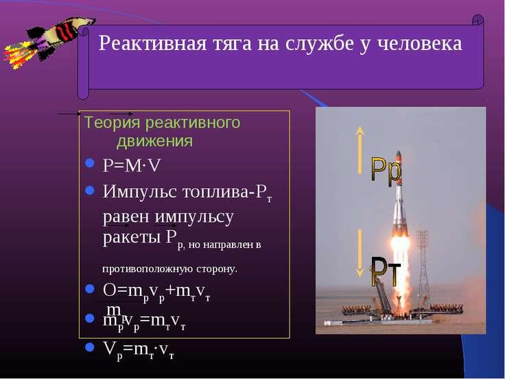 Теория реактивного движения P=M·V Импульс топлива-Pт равен импульсу ракеты Рр...