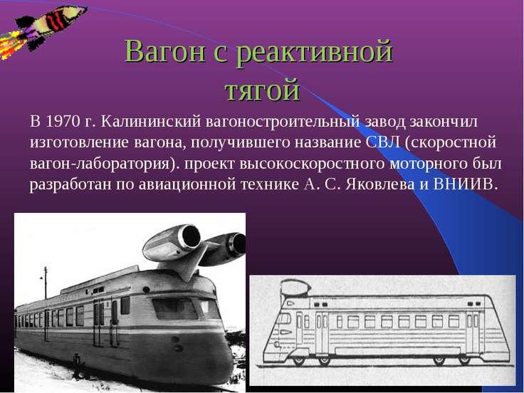 Вагон с реактивной тягой В 1970 г. Калининский вагоностроительный завод закон...