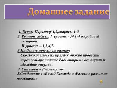 1. Всем : Параграф 1,2,вопросы 1-3. 2. Решить задачи. I уровень - № 1-4 из ра...