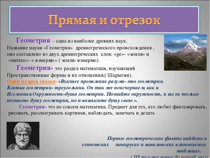 Геометрия – одна из наиболее древних наук. Название науки «Геометрия» древнег...