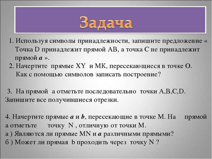 1. Используя символы принадлежности, запишите предложение « Точка D принадлеж...
